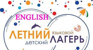 Летний детский языковой лагерь.